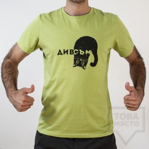 Мъжка тениска Almost a Brand - Див съм green