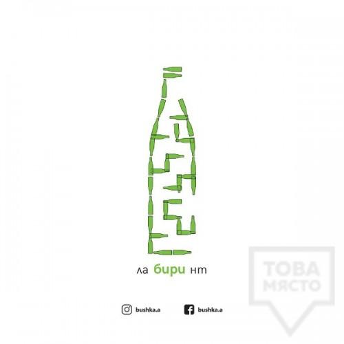 Картичка Bushka.a - Лабиринт