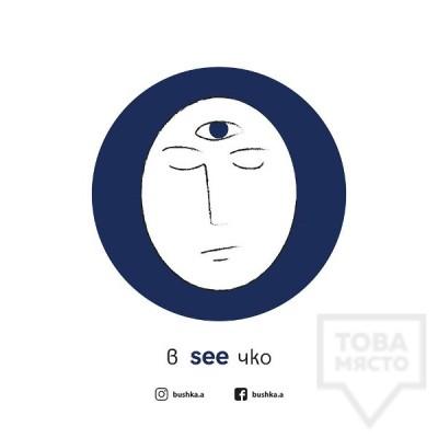 Картичка Bushka.a - Вseeчко