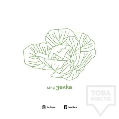 Картичка Bushka.a - Мързелка