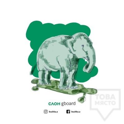 Картичка Bushka.a - Слонgboard