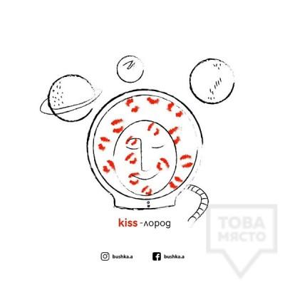 Картичка Bushka.a - Kissлород