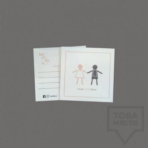 Картичка Bushka.a - Същесtwoваме