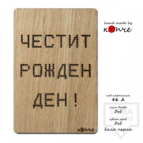 Дървена картичка КОПЧЕ - ЧРД