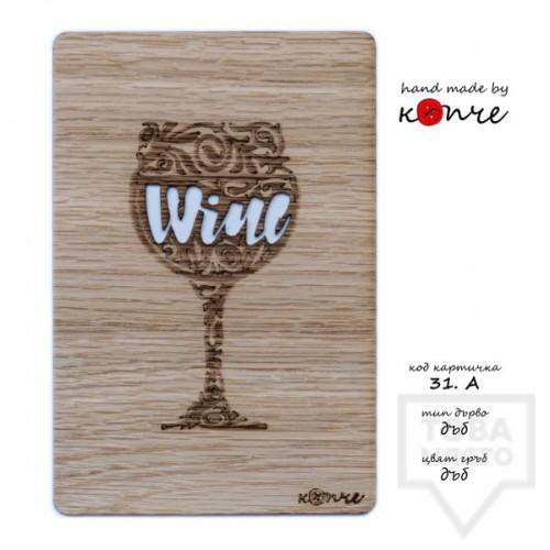 Дървена картичка КОПЧЕ - вино