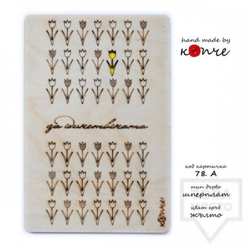 Дървена картичка КОПЧЕ - единствената