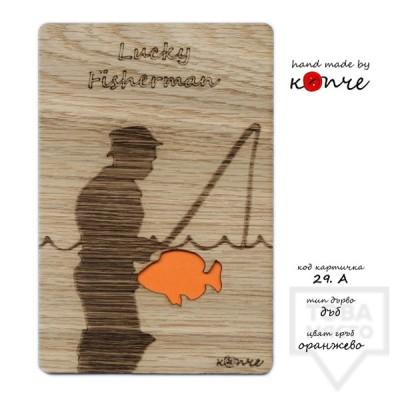 Дървена картичка КОПЧЕ - рибар
