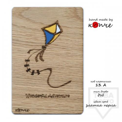 Дървена картичка КОПЧЕ - хвърчило