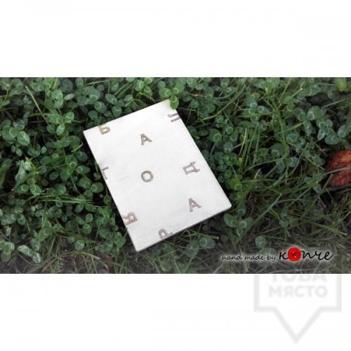 Дървен плик КОПЧЕ - букви